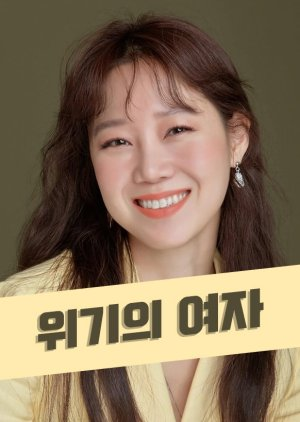"""Gong Hyo Jin to star in upcoming drama """"Woman in Crisis"""""""